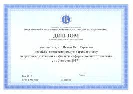 НОУ ИНТУИТ Бизнес планирование Дипломы Диплом о профессиональной переподготовке