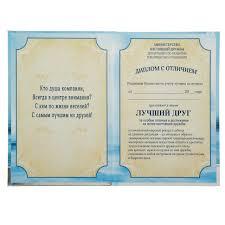 Диплом Лучший друг продажа цена в Минске открытки и  Диплом Лучший друг фото 2