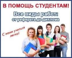 Дипломные Работы Обучение курсы репетиторство kz Курсовые Дипломные Магистерские и другие научные работы
