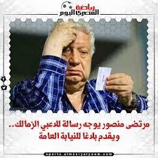 المصري اليوم - مرتضى منصور يوجه رسالة للاعبي الزمالك.. ويقدم...