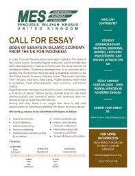 banking essay essay on islamic banking call for essay book of essays in islamic