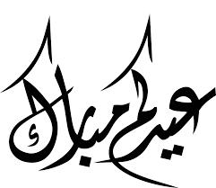 Eid Mubarak Drawing Free Download Best Eid Mubarak Drawing On