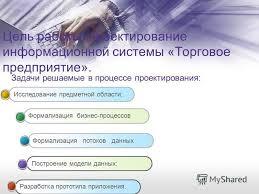 Презентация на тему Курсовая работа на тему Проектирование  3 Цель работы проектирование информационной системы