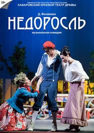 <b>НЕДОРОСЛЬ</b>   Хабаровский краевой театр драмы