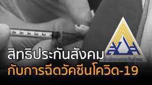 สิทธิประกันสังคมกับการฉีดวัคซีนโควิด-19 - YouTube