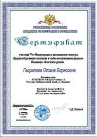 Дипломы Сертификаты Свидетельства Академии АКАДЕМИЯ  Диплом электронный
