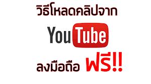 วิธีดาวน์โหลดคลิปจาก Youtube ลงมือถือง่าย ๆ ฟรี!!! #APPTIPS - YouTube
