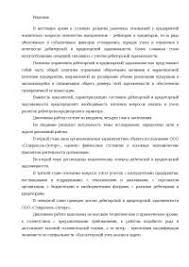 Проблемы вексельного обращения в России диплом по финансам скачать  Проблемы вексельного обращения в России диплом по финансам скачать бесплатно вексель кредит налоги ценные бумаги аваль