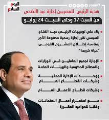 هدية الرئيس السيسى للمصرين إجازة عيد الأضحى.. إنفوجراف - اليوم السابع