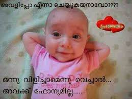 Cute Babies Pictures With Malayalam Quotes