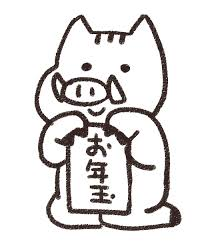 お年玉を持った猪のイラスト亥年 ゆるかわいい無料イラスト素材集