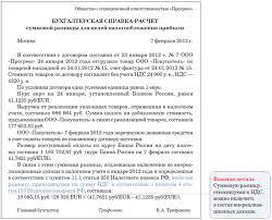 Проводки и наглядный расчет налогов по договору в условных единицах 18 085 15 руб 28 320 eur 41 7621 руб eur 41 1235 руб eur Расчет суммовой разницы приведен в бухгалтерской справке см ниже
