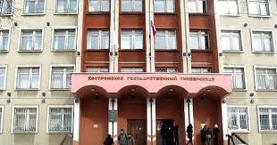 kostroma today Диссертация Создание ситуаций успеха в КГУ  Диссертация Создание ситуаций успеха в КГУ заставила Следственный комитет начать расследование