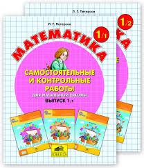 Л Г Математика cамостоятельные и контрольные работы по  Петерсон Л Г Математика cамостоятельные и контрольные работы по математике для начальной школы Выпуск 1 в 2 х частях