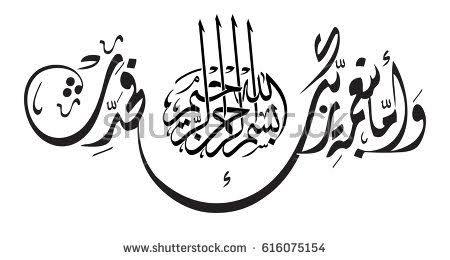 shadi mubarak calligraphy