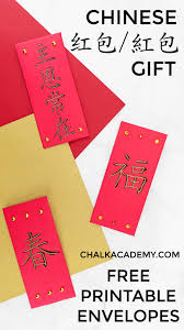 2020 lunar new year gift set. Lucky Chinese Red Envelopes Ǻ¢åŒ… Free Printable And Video Tutorial