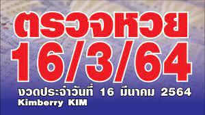 ตรวจหวย 16/3/64 ผลสลากกินแบ่งรัฐบาลวันนี้ 16 มีนาคม 2564 ล่าสุด - YouTube