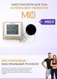 <b>Миостимулятор для тела</b> US MEDICA <b>Body</b> Trainer MIO ...
