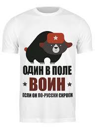 <b>Футболка классическая</b> Один в <b>поле</b> воин, если он по-русски ...