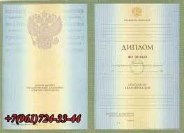 Купить диплом о высшем образовании ru diplomvuza 2004 2008 Диплом университета