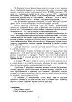 Социальные проблемы семьи разводы Реферат id  Реферат Социальные проблемы семьи разводы 8