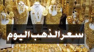 أسعار الذهب اليوم 4 مارس في السعودية 2021