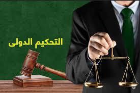لقانون الواجب التطبيق على اتفاق التحكيم
