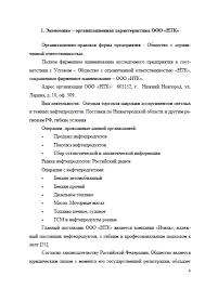 Декан НН Отчёт по производственной практике на предприятии ООО  Отчёт по производственной практике на предприятии ООО НТК