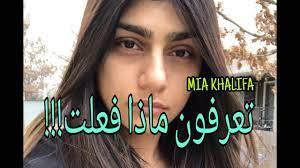 ميا خليفة: قصتها الشخصية - عملها - دينها - أصولها... - YouTube