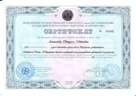 Главная Бухгалтерские услуги Москва Сертификат об окончании курсов подготовки аудиторов