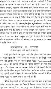 research paper music meaning in hindi