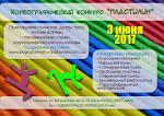 Конкурс пластилин 2017