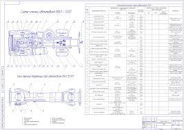 Курсовые и дипломные работы автомобили расчет устройство  Чертеж Схема смазки и химмотологическая карта МАЗ 5337