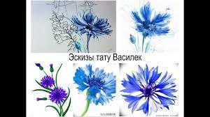 эскизы тату василек фото примеры и факты для сайта Tatufotocom