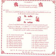 wedding invitation in gujarati langua ~ yaseen Wedding Card Matter Gujarati Language wedding and jewellery gujarati kankotri kavita tahuko wedding invitation card in gujaratiwedding invitation ideas Gujarati Wedding Invitation Cards Wording in English