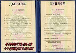 Дипломы СССР ru Купить диплом Белорусской АССР