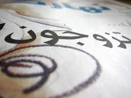 Life Font Arabic Type Designer Nadine Chahine Create