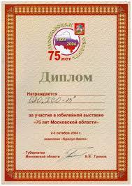 ПСО Компания Награды Диплом за участие в юбилейной выставке