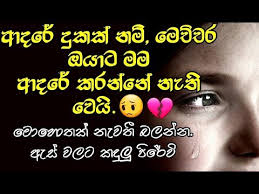 Sinhala Sad Love Quotes Status Mania YouTube Magnificent Sad Love Quotes