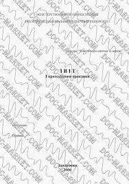 Другая Отчет по производственной практике компьютерные сети и  отчет о компьютерной практике