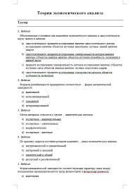 Тесты по теории экономического анализа с ответами Тесты Банк  Тесты по теории экономического анализа с ответами 03 06 10