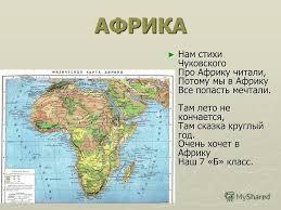Презентация на тему АФРИКА Нам стихи Чуковского Про Африку  1 АФРИКА