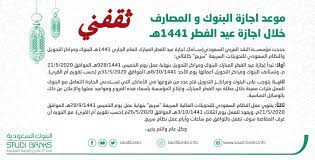 موعد إجازة البنوك والمصارف ومراكز التحويل ونظام سريع في السعودية 2020 - ملك  الجواب