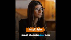 مايا خليفة تدعم لبنان بطريقتها الخاصة - YouTube