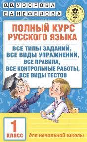Полный курс русского языка Все типы заданий все виды упражнений  Полный курс русского языка Все типы заданий все виды упражнений все правила