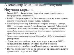 Презентация А С Ляпунов Биография и творческое наследие  Александр Михайлович Ляпунов Научная карьера