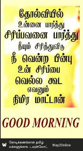 Pin By Ss N On Good Morning Morning Quotes Life Quotes Tamil
