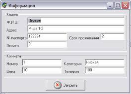 База данных Отель interbase Курсовая работа на delphi  Отель база данных мотель гостиница ini файл английский язык