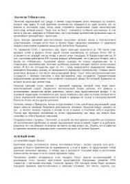 Экология Узбекистана реферат по экологии скачать бесплатно   охрана окружающей среды Экология Узбекистана реферат по экологии скачать бесплатно Проблемы Арала Причины катастрофы озеленение загрязнители вымирание