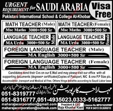 Pakistani International School College Wanted Teachers 2018